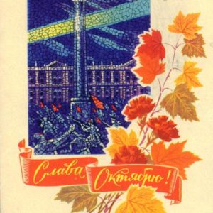 Glory of October, 1970