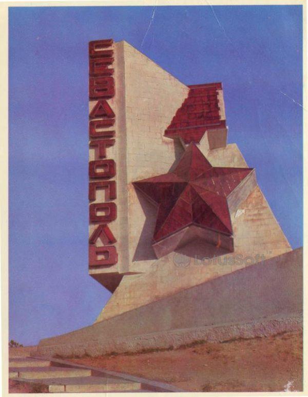 Въезд в город-герой Севастополь, 1977 год
