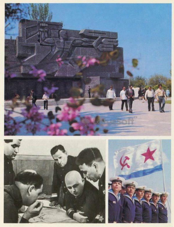 Мемориал Славы. Севастополь, 1977 год