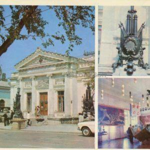 Музей Краснознаменного Черноморского флота. Севастополь, 1977 год