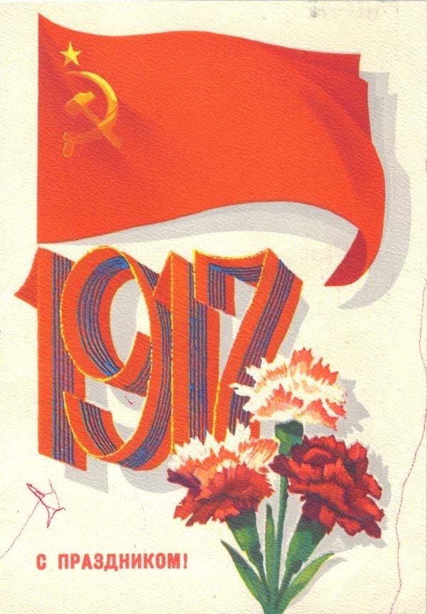 С праздником октября, 1975 год