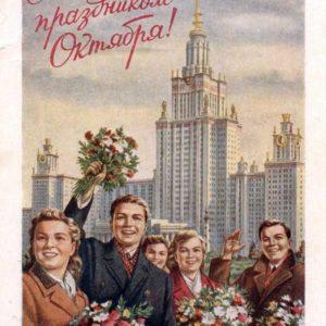 7 ноября, 1953 год