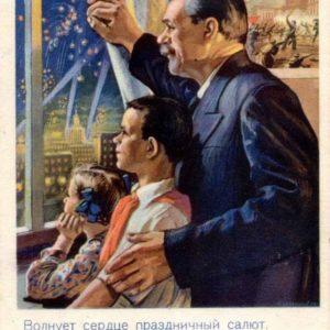 7 ноября, 1954 год