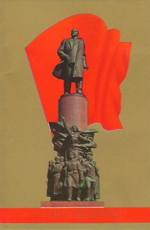 Слава Октябрю, 1988 год