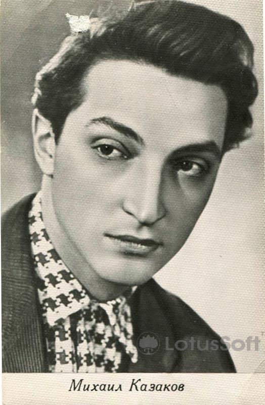 Казаков Михаил, 1973 год