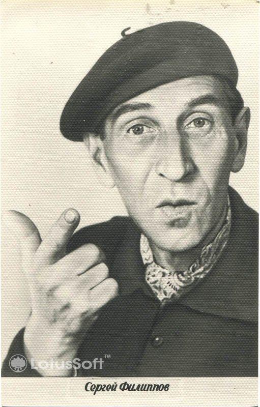 Филипов Сергей, 1973 год