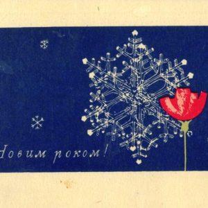 Happy New Year 1966