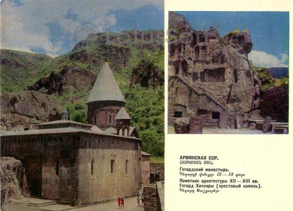 Ереван. Гегардский монастырь. Гегард Хачкары, крестовый камень), 1971 год