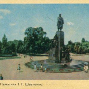 Памятник Т.Г. Шевченко при входе в Центральный парк культры и отдыха, 1975 год