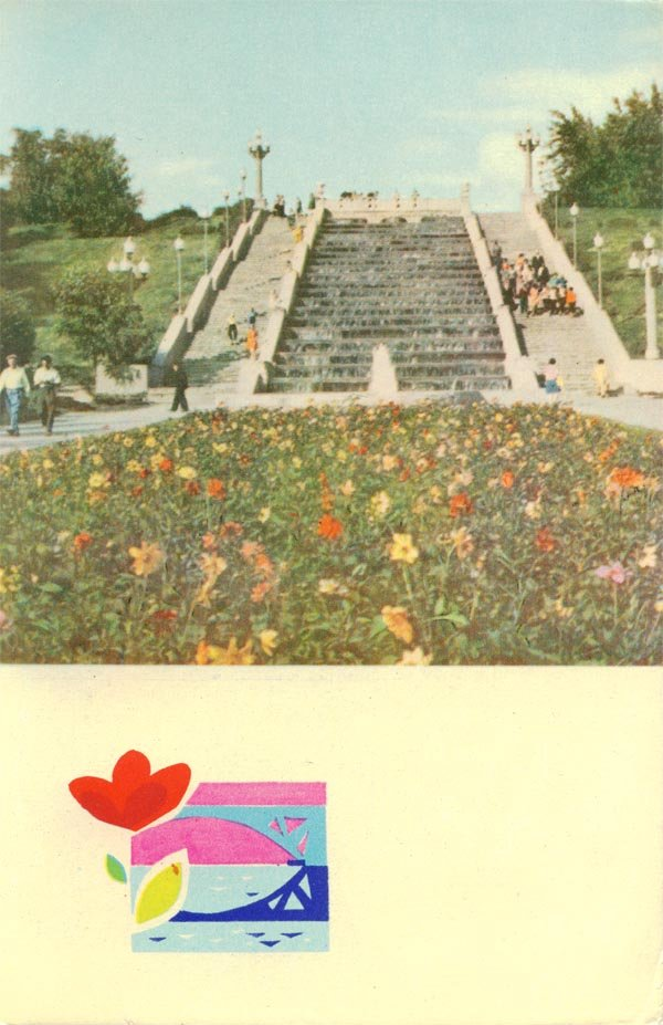 Cascade in the park to them. TG Shevchenko, 1966