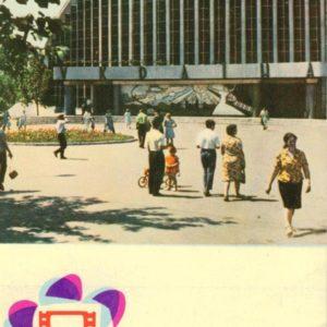 Киноконцертный зал Украина, 1966 год