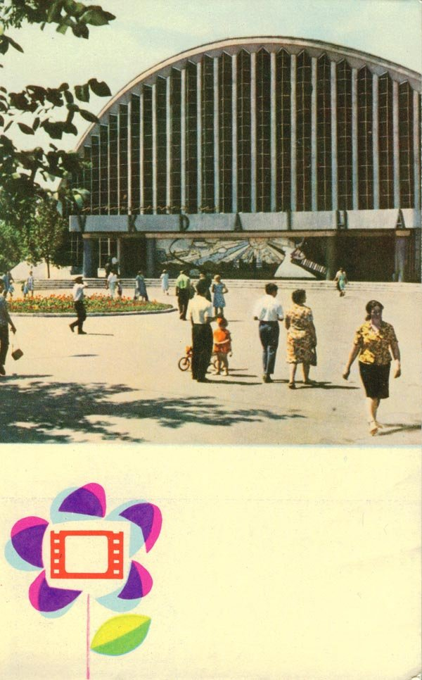 Concert hall Ukraine, 1966