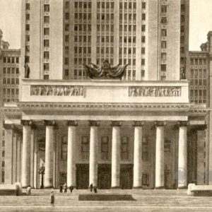 High-rise building of Moscow State University on Lenin Hills. The main entrance, 1953