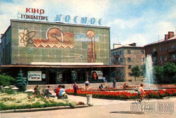 Frankivsk. Cinema -Kosmos, 1973