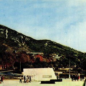 Pyatigorsk. Eternal Flame, 1971