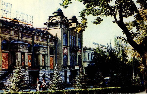 Пятигорск. Театр музыкальной комедии, 1971 год