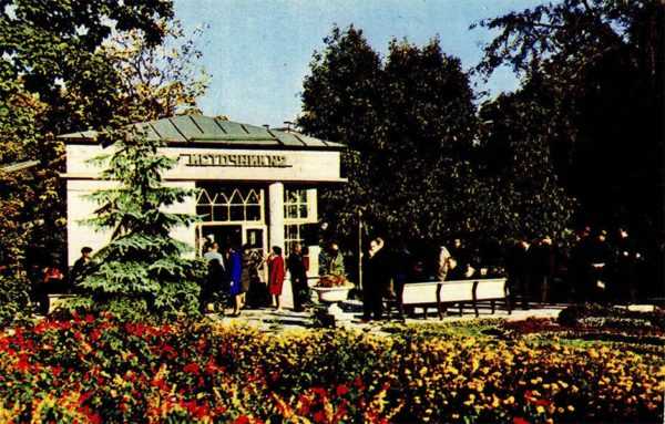 Пятигорск. Бювет источника N2, 1971 год