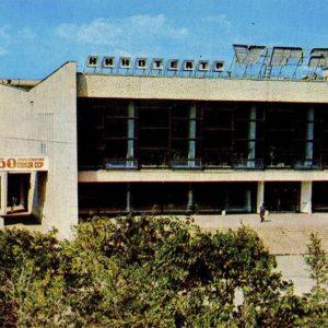 "Chelyabinsk. Cinema ""Ural"", 1974"