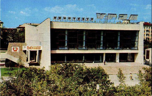 """Челябинск. Кинотеатр """"Урал"""", 1974 год"""
