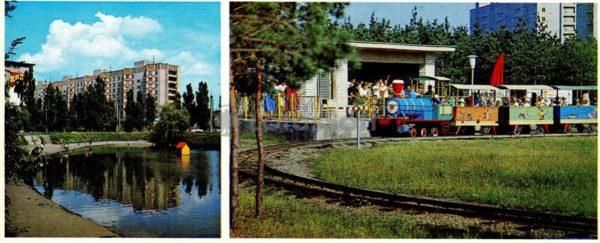 Воронеж. В железнодорожном районе. Детский городок, 1980 год