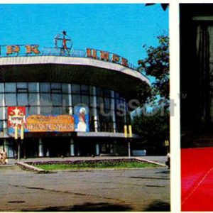 Voronezh. Circus, 1980