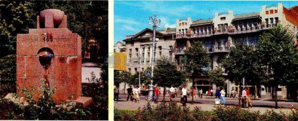 Воронеж. На проспекте Революции, 1980 год