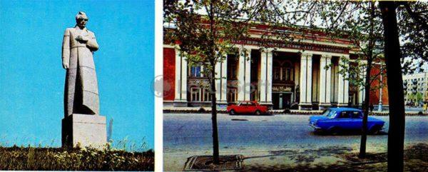 Воронеж. Государственный академический театр драмы имени А.В. Кольцова, 1980 год