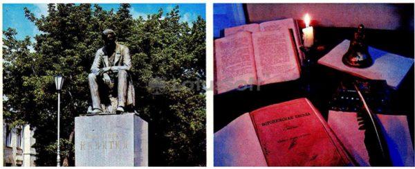 Воронеж. Памятник И.С. Никитину, 1980 год