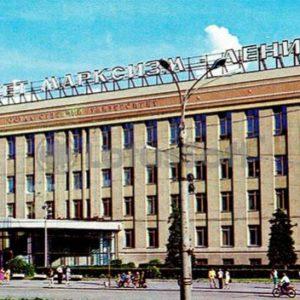 Voronezh. Order of Lenin State University. Lenin Komsomol, 1980