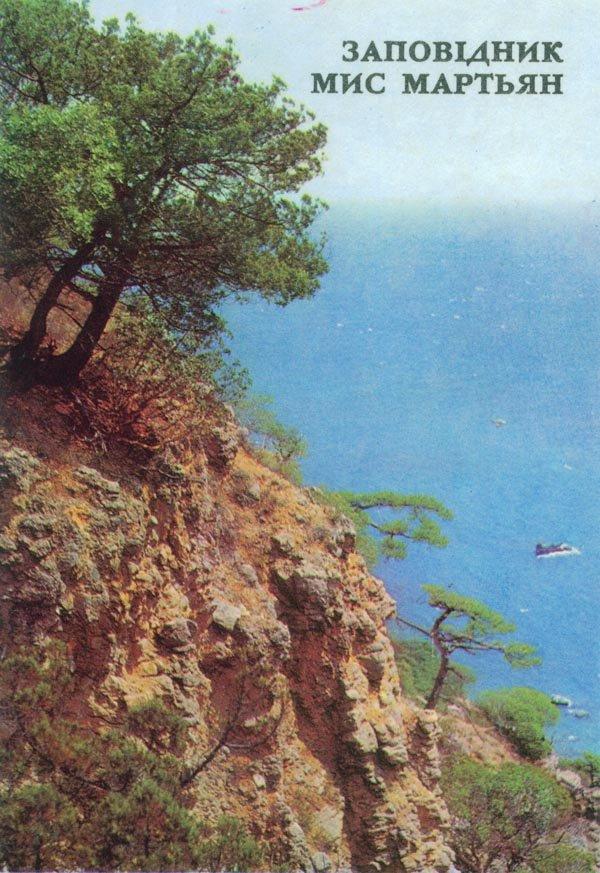 Reserve Cape Marian, 1977