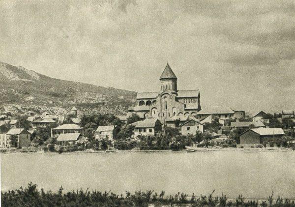Военно-грузинская дорога. Древняя столица Грузии Мцхета, 1955 год