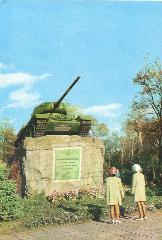 Запорожье. Монумент советским воинам-осободителям, 1973 год