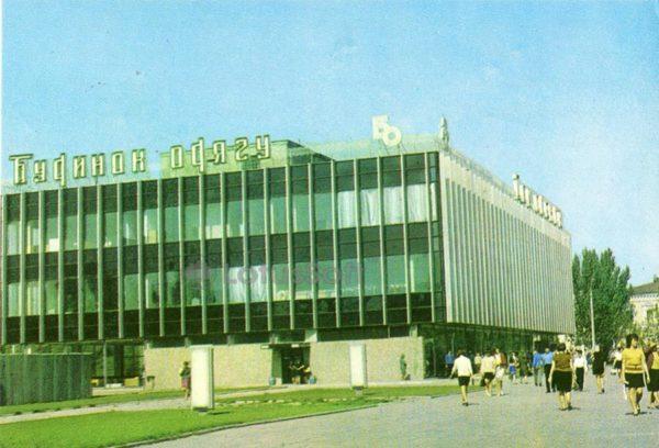 Запорожье. Дом одежды, 1973 год