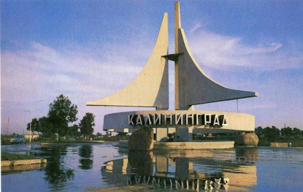 Калинград. Стелла. Мемориальный комплекс – форт N5, 1975 год