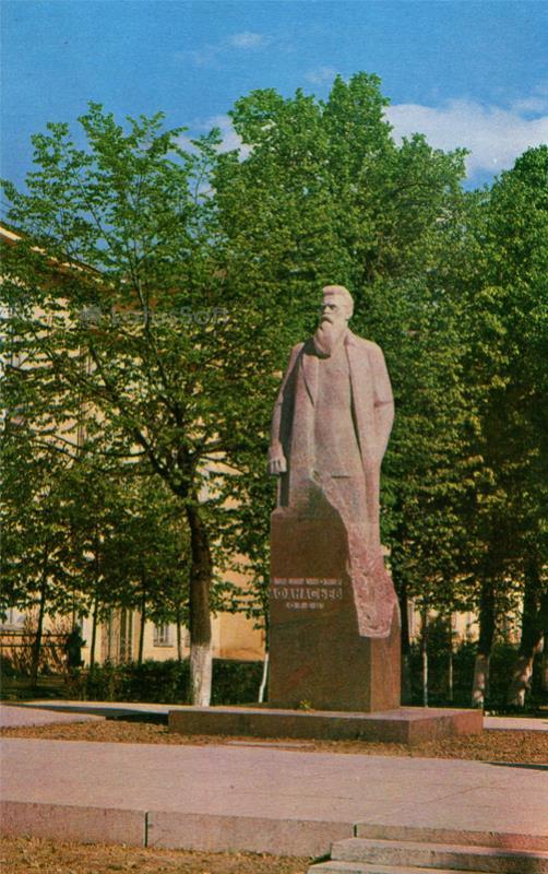 Ivanovo. Monument to Fyodor Afanasyev, 1971