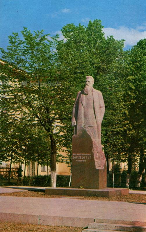 Иваново. Памятник Федору Афанасьеву, 1971 год