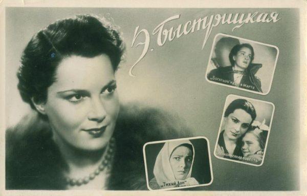 Bystritskaya Elina Avraamovna, 1958