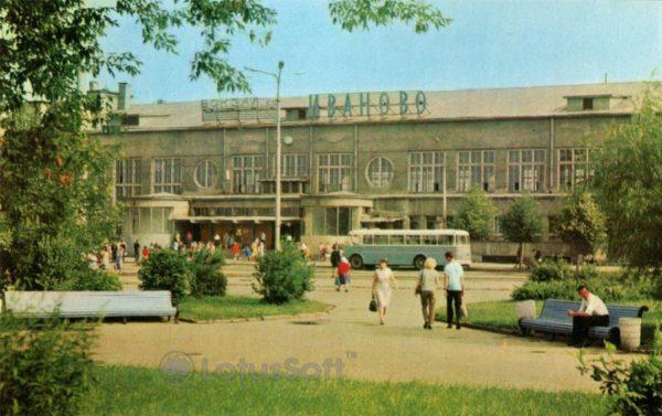 Ivanovo. Railway station, 1971