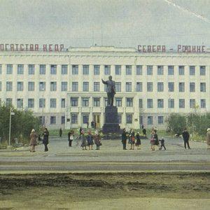 Magadan. union building & # 034; & # 034 Severovostokzoloto ;, 1981
