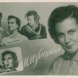 Izvitskaya Isolda V., 1958