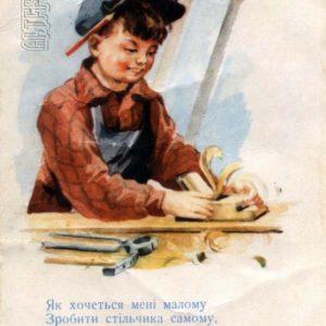 Детские открытки, 1959 год