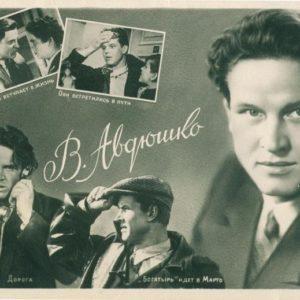 Avdyushko, Victor A., ??1958