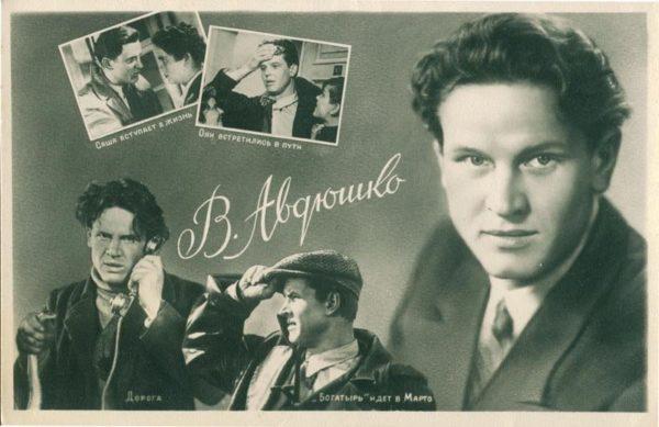 Авдюшко, Виктор Антонович, 1958 год
