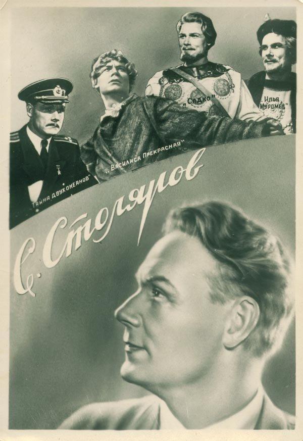 Столяро?в Серге?й Дми?триевич, 1958 год