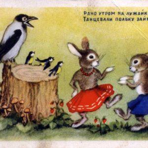 Kids Cards, 1954