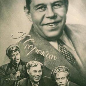 Konstantin Sorokin, 1959
