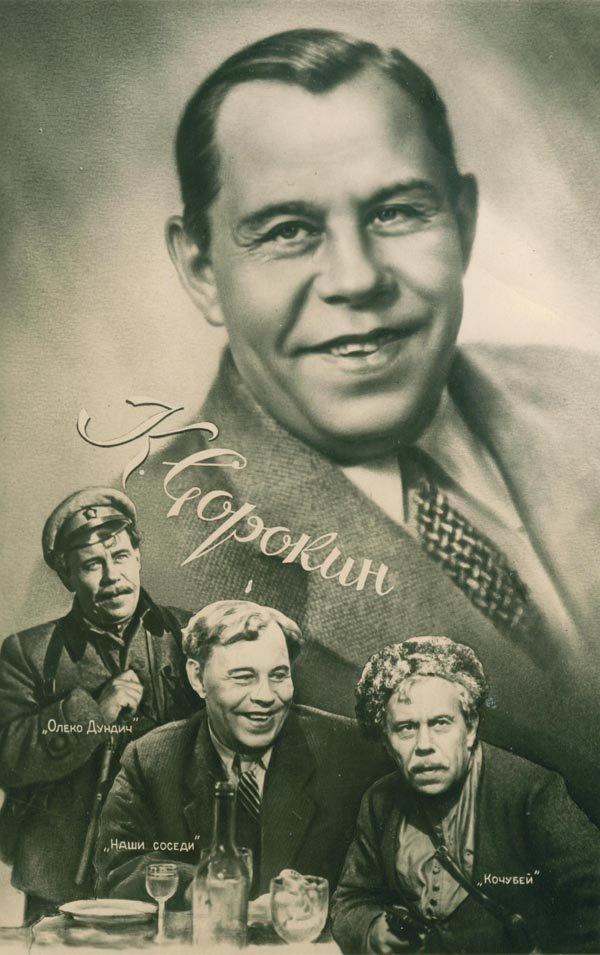 Сорокин Константин Николаевич, 1959 год