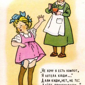 Девочка - каприза, 1956 год