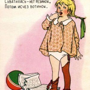 Девочка - неряха, 1956 год