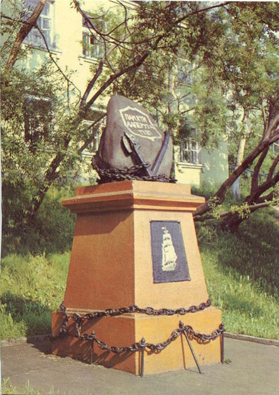 Петропавловск-Камчатский. Памятник Жану Франсуа Лаперузу, 1979 год